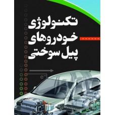 تكنولوژی خودروهای پيل سوختی