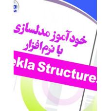 خودآموز مدلسازی با نرمافزار Tekla Structures