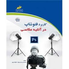 کاربرد فتوشاپ در آتلیه عکاسی(همراه  DVD)
