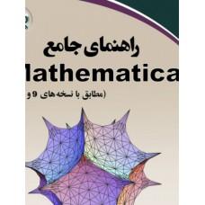 راهنمای جامع Mathematica