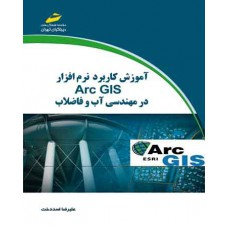 آموزش کاربرد نرم افزار Arc GIS در مهندسی آب و فاضلاب
