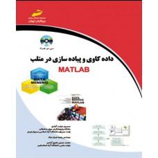 داده کاوی و پیاده سازی در متلب MATLAB