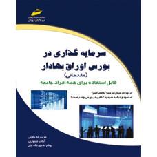 سرمایه گذاری در بورس اوراق بهادار(مقدماتی)