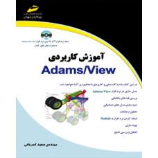 آموزش کاربردی Adams-View