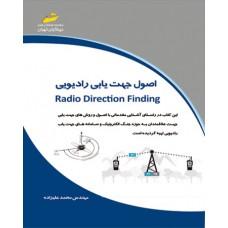 اصول جهت یابی رادیویی RADIO DIRECTION FINDING