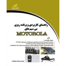 راهنمای کاربردی و برنامه ریزی بی سیم های موتورولا MOTOROLA