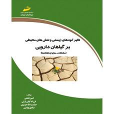 تاثیر کودهای زیستی و تنش های محیطی بر گیاهان دارویی ( مشکلات ، مزایا و راهکارها )