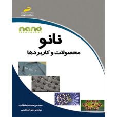 نانو ،محصولات و کاربردها