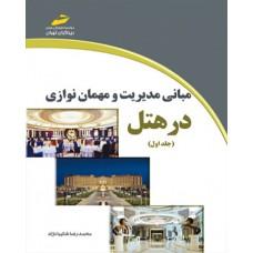 مبانی مدیریت و مهمان نوازی در هتل (جلد اول )
