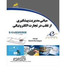 مبانی مدیریت پیشگیری از تقلب در تجارت الکترونیکی