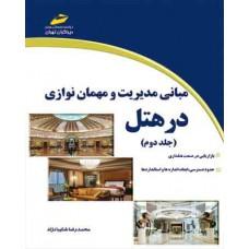 مبانی مدیریت و مهمان نوازی در هتل (– جلد دوم )