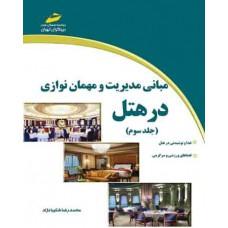 مبانی مدیریت و مهمان نوازی در هتل(جلد سوم )