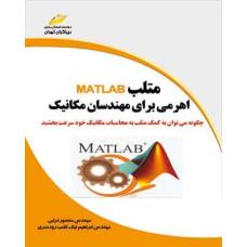 متلب MATLAB اهرمی برای مهندسان مکانیک چگونه می توان به کمک متلب به محاسبات مکانیک خود سرعت بخشید