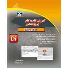 آموزش گام به گام پروژه محور دایرکتور (همراه با سی دی ) Director